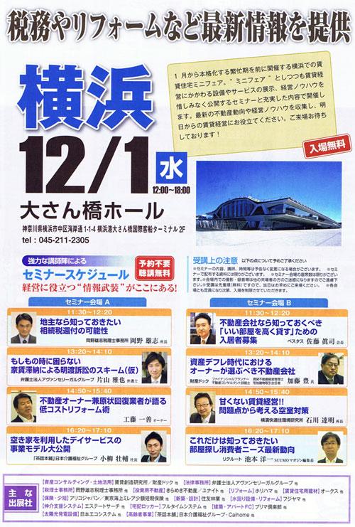 横浜12月1日セミナー